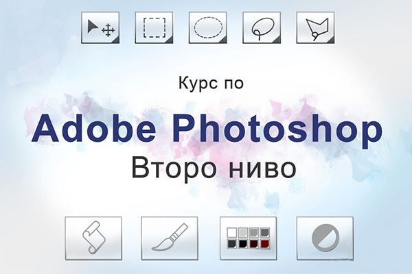 Курс Adobe Photoshop за напреднали