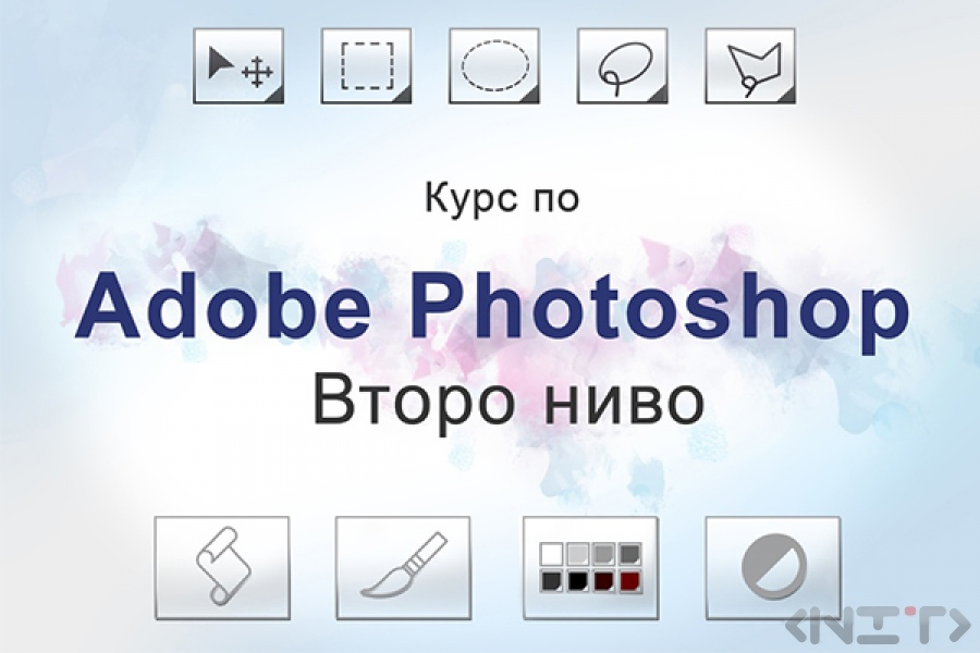 Курс Adobe Photoshop - 2 ниво