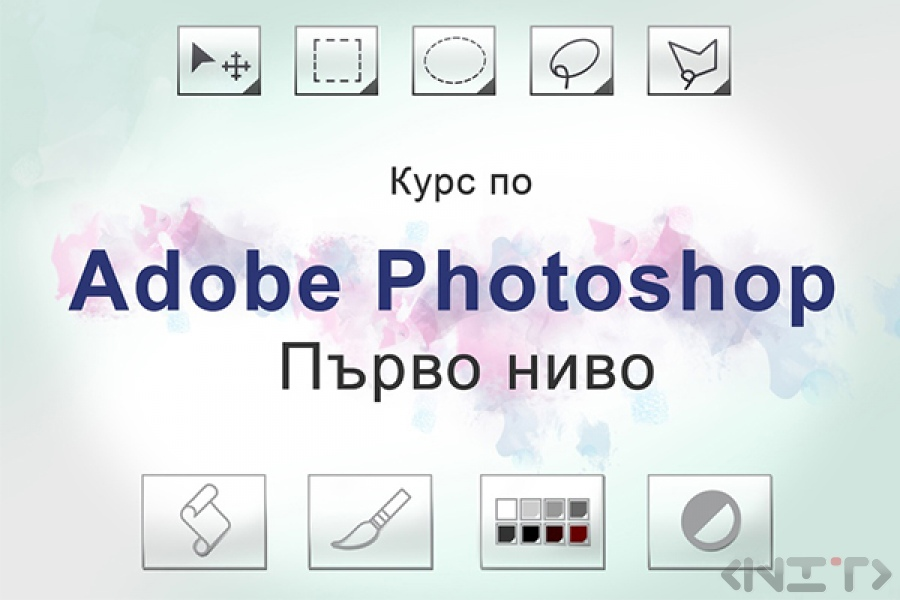 Курс Adobe Photoshop - 1 ниво